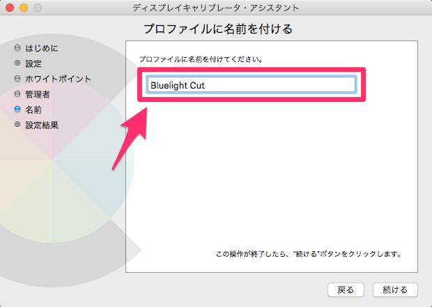 mac-displaycalibratar-assistant-005