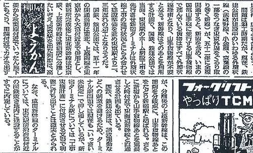 上越新幹線新宿駅乗入れ (5)
