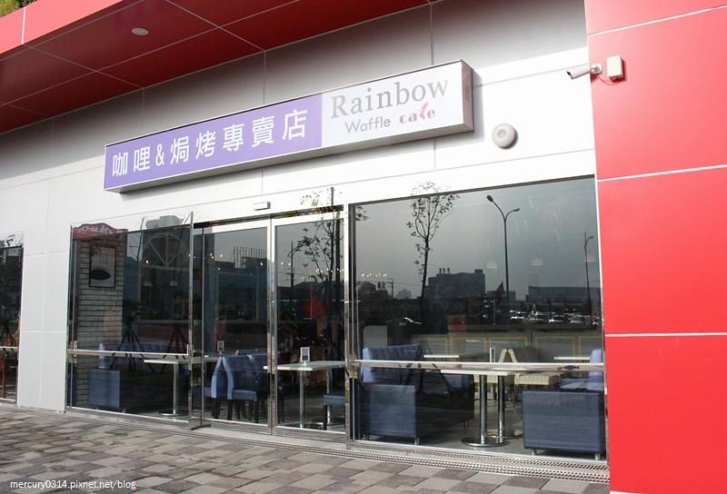 23818916039 afee903dd4 b - 台中西屯 Rainbow Waffle Cafe 彩虹國度-咖哩&焗烤專賣店