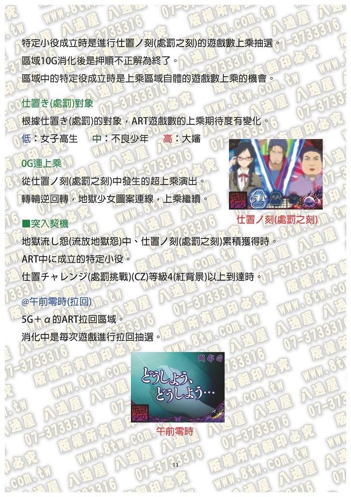 S0296地獄少女 中文版攻略_Page_12