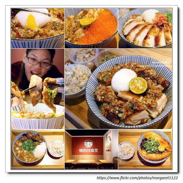 【台北美食】滿燒肉丼食堂