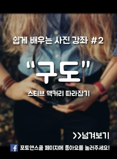 #2 구도편 01