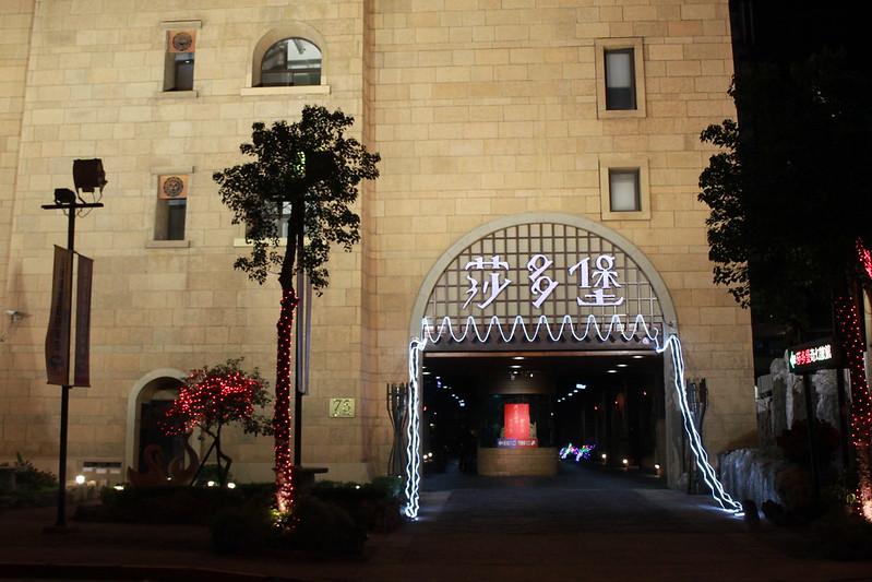 台北旅行-主題精品旅館-莎多寶 (1)