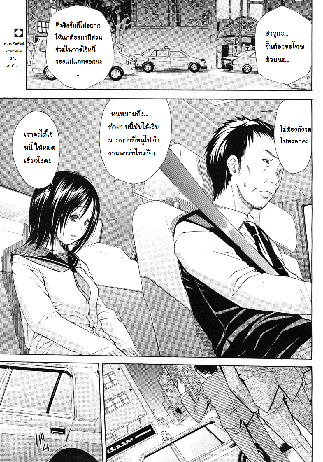 [Chiyou Yoyuchi] Shanai wa Inbina Kaori | The Lewd Scent in the Car (COMIC MUJIN 2012-03) [Thai ภาษาไทย]