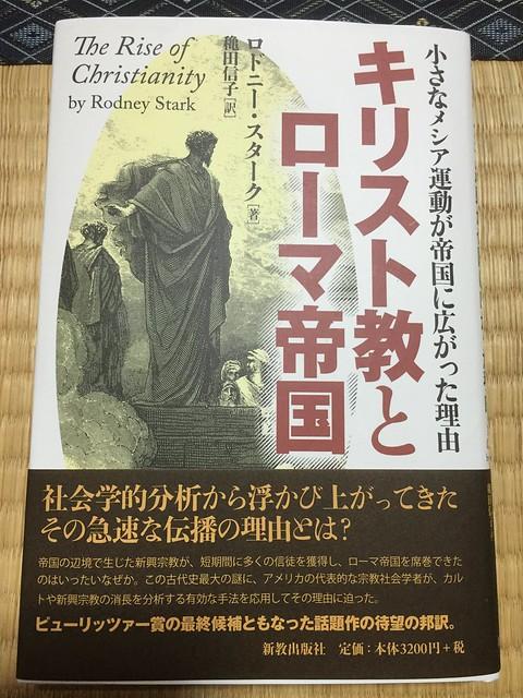 キリスト教とローマ帝国 ロドニー・スターク