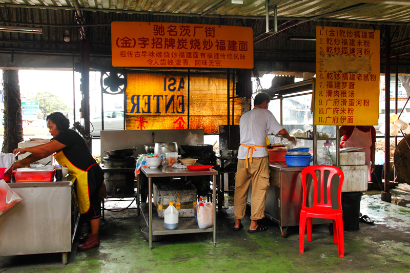 Kam Brothers Fried Hokkien Mee Stall