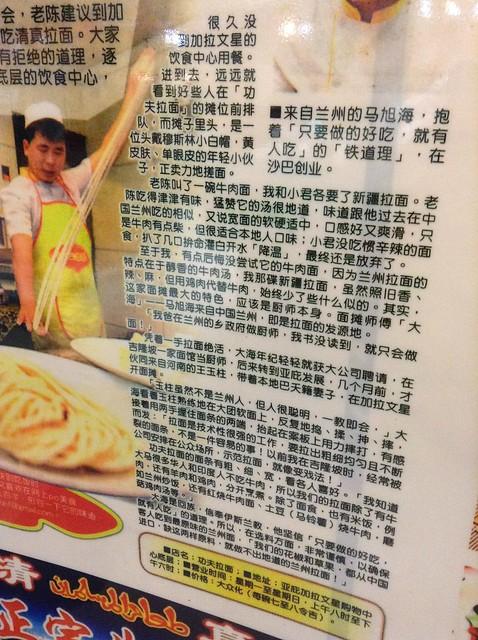 中国穆斯林餐厅