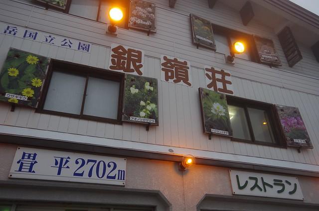 乗鞍岳 011