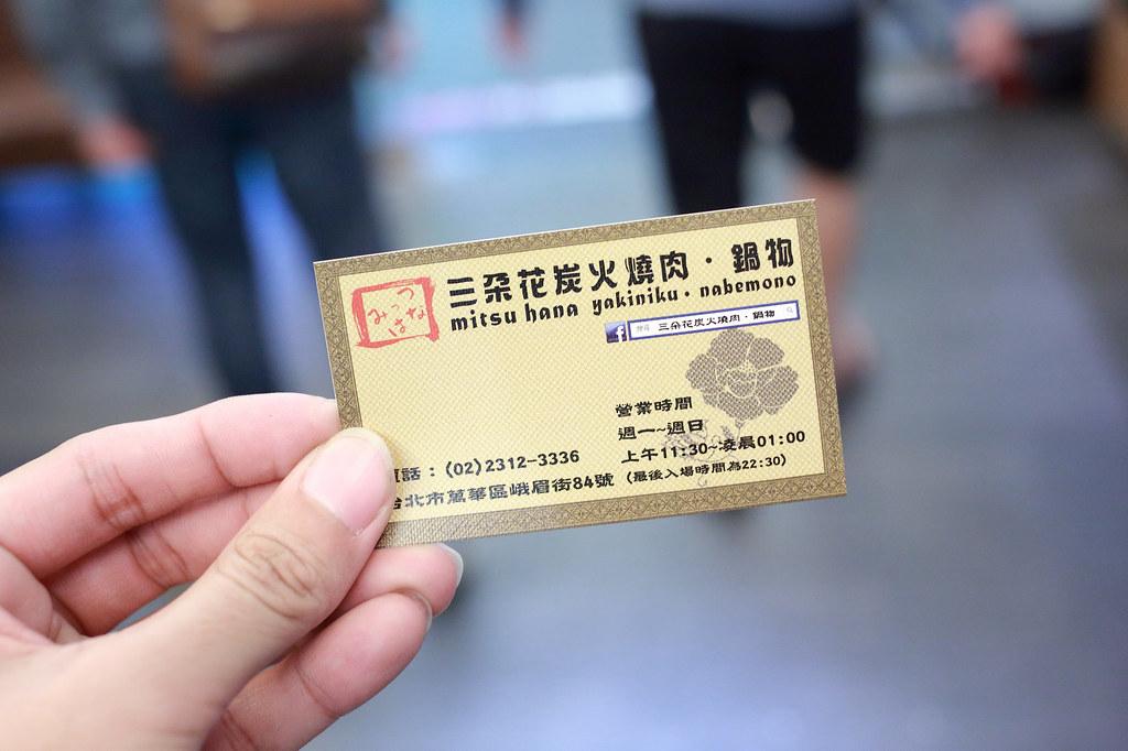 20160304-5萬華-三朵花炭火燒肉.鍋物 (40)