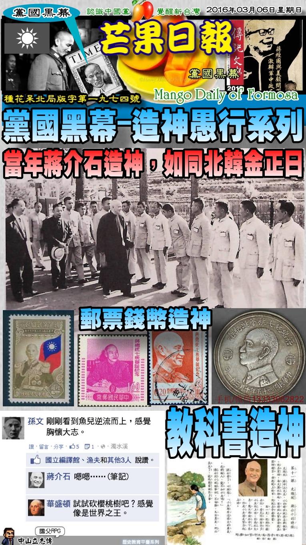 160306芒果日報--黨國黑幕--當年蔣介石造神,猶如北韓金正日
