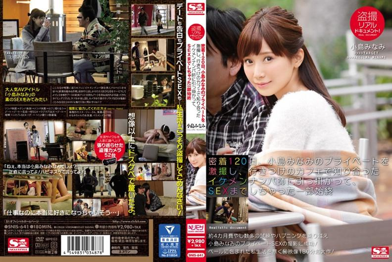 SNIS-641 Voyeur Realistic Document!Adhesion 120 Days, Transfer Stimulation Of Minami Kojima Private, Caught By The Handsome Nampa Teacher He Met In The Favorite Hangout Of The Cafe, The Whole Story Was Chat SEX Madhesh หน้าที่ 2