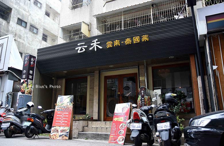 台中泰式料理云禾精誠路巷弄酸辣湯雲南料理01
