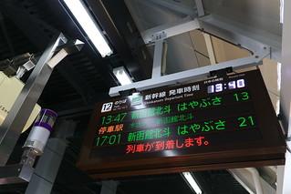 奥津軽いまべつ駅 発車案内板