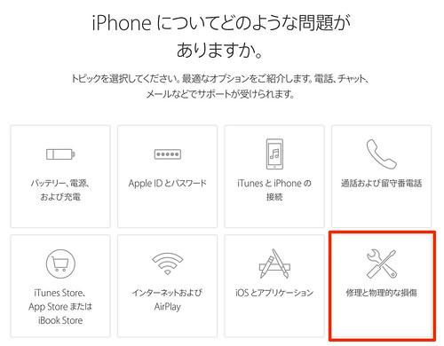 Apple_-_サポート3_-_トピックの選択