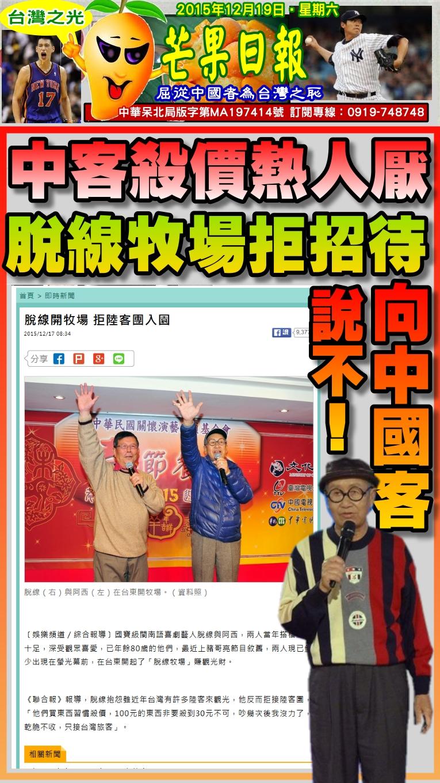 151219芒果日報--台灣之光--中客殺價惹人厭,脫線牧場拒招待