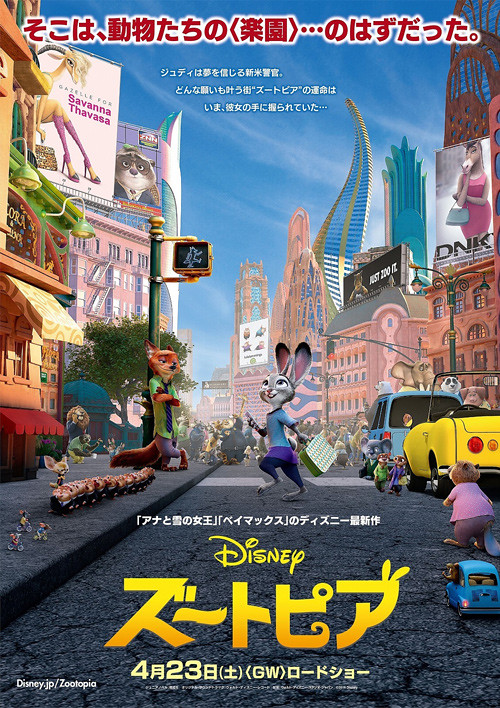 映画『ズートピア』日本版ポスター ©2016 Disney. All Rights Reserved.