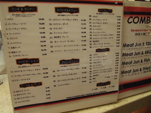 PB260166 ロイヤルハワイアンセンター パールズ・コリアンBBQ Pearl's Korean BBQ