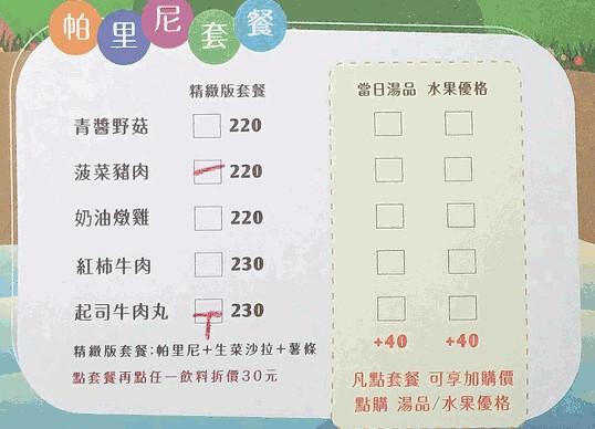 菜單@Young Lion 親子餐廳,高雄三民區