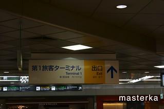 第一旅客ターミナル