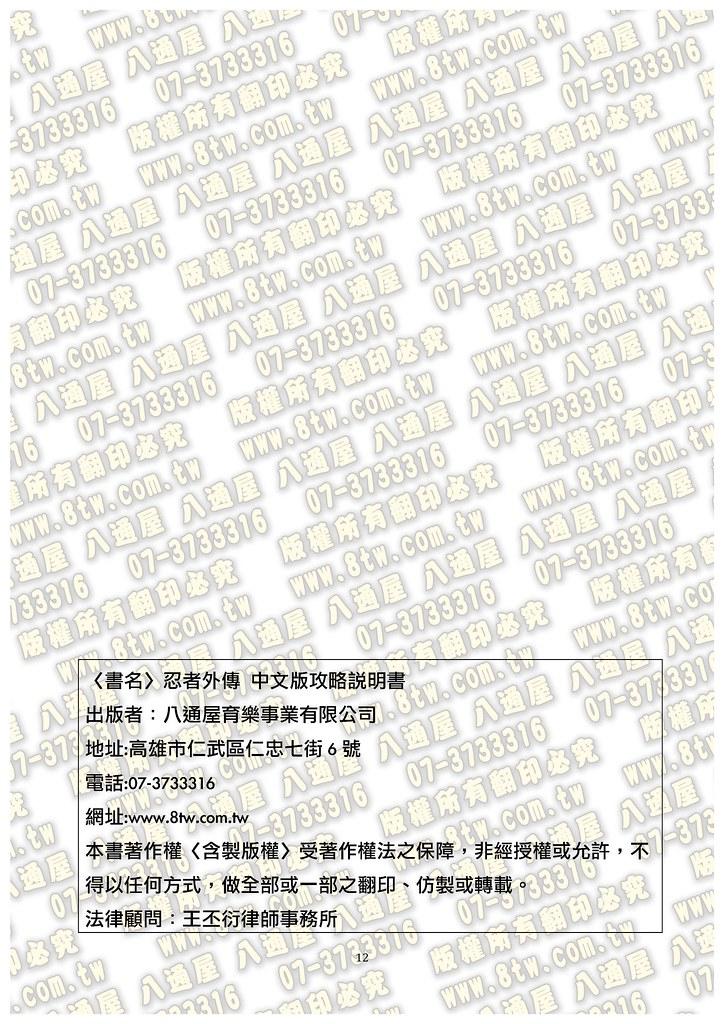 S0326忍者外傳 中文版攻略_Page_13