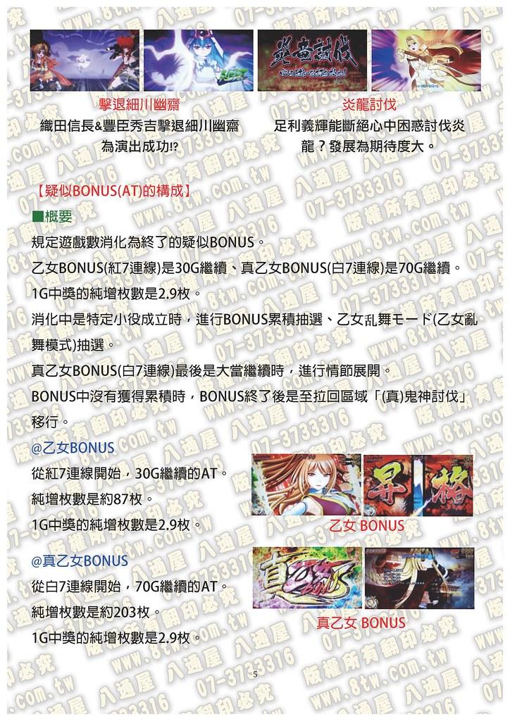 S0320戰國乙女2 在深淵閃耀的高尚將星 中文版攻略_Page_06