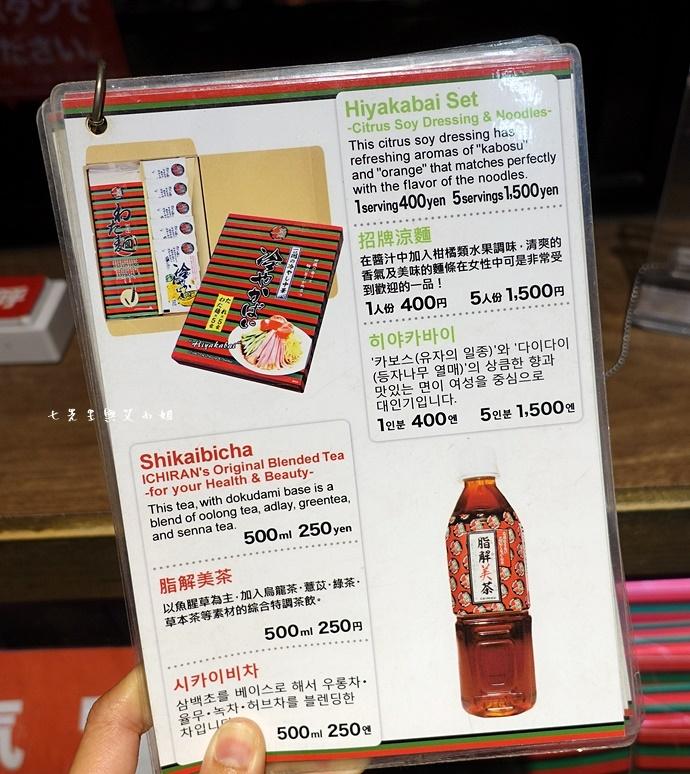 30 日本九州 一蘭拉麵 天神西店 方碗拉麵