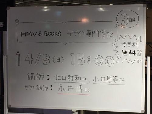 HMV&BOOKS デザイン専門学校