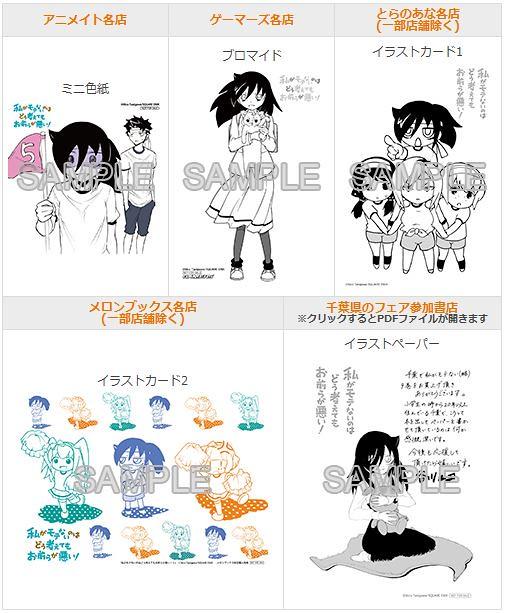 Watamote_vol9_bonuses