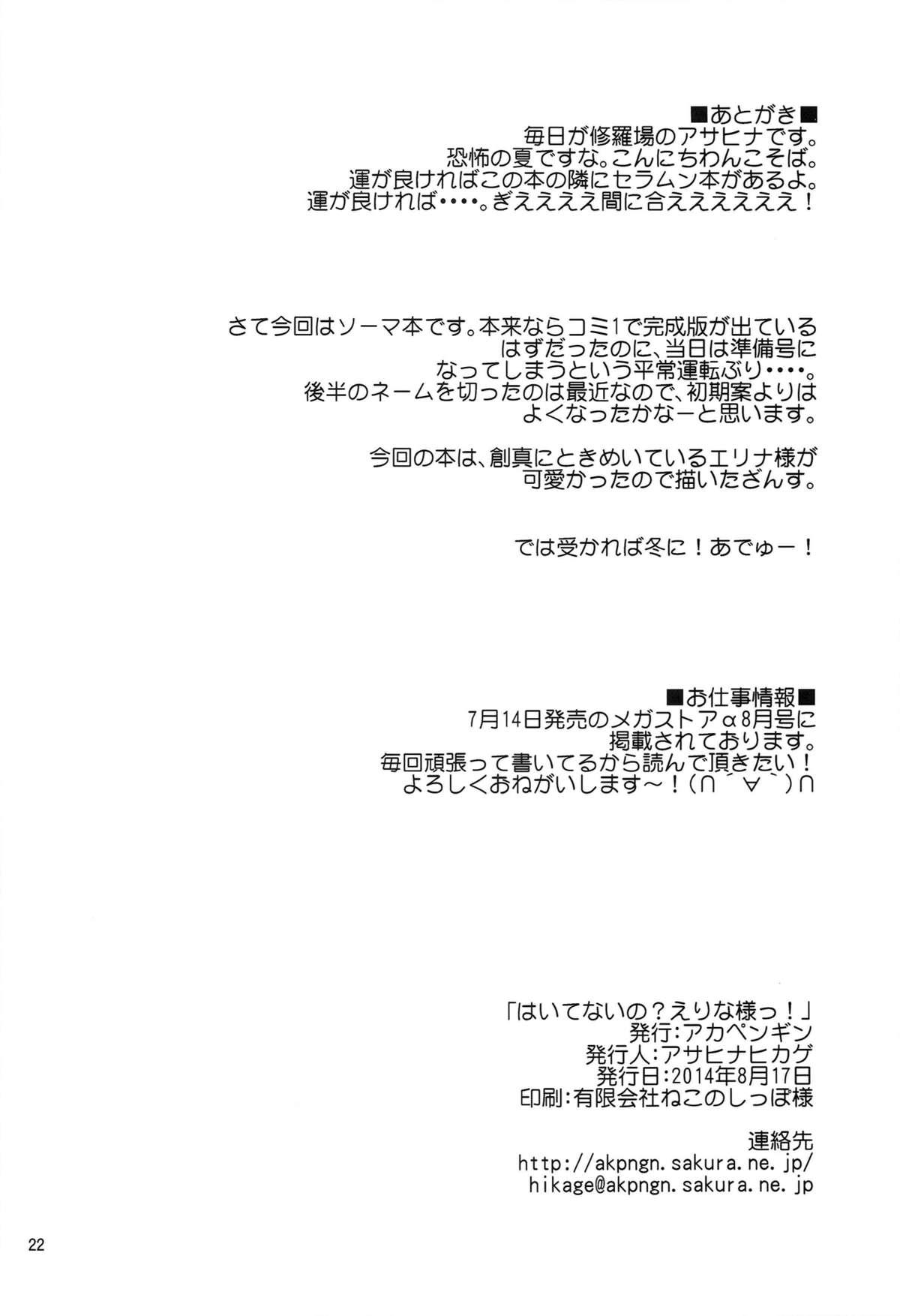 (C86)  Haitenaino? Erina-sama! หน้าที่ 22