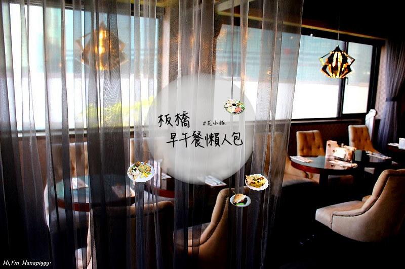 板橋早午餐推薦新埔江子翠早午餐火車站美食
