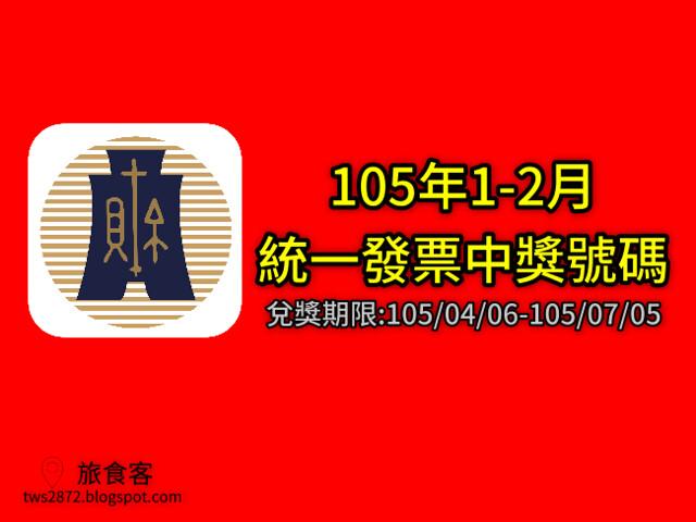 統一發票10501-02