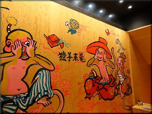 Photo:2016-04-07_T@ka.の食べ飲み歩きメモ(ブログ版)_蕎麦と旬菜和食と酒と焼酎 そして鴨鍋を楽しむ【神保町】猿夢来庵_09 By:logtaka