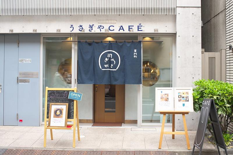 東京路地裏散歩 うさぎやCafe 2016年4月9日