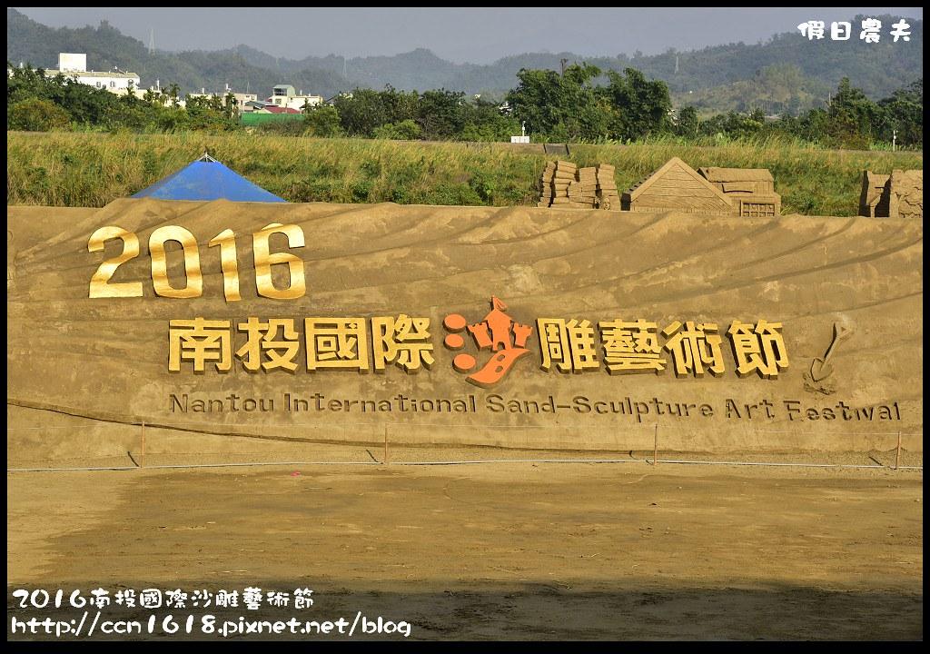 2016南投國際沙雕藝術節_DSC3199