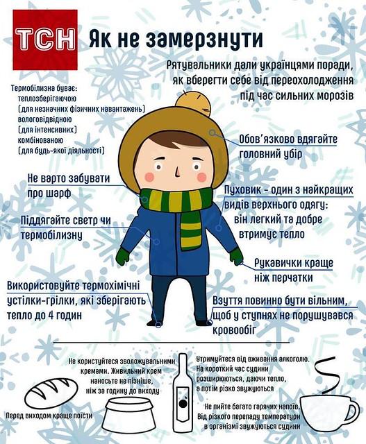 Як не замерзнути