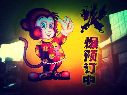 2016 Chinese New Year - Year of the Monkey