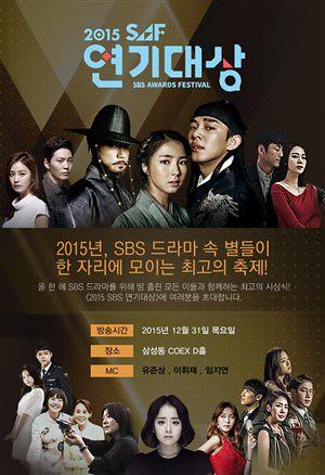SBS Drama Award 2015 (2015)