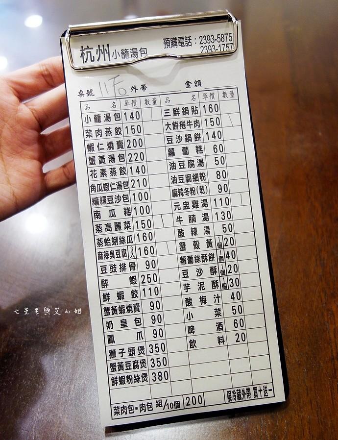 15 杭州小籠湯包