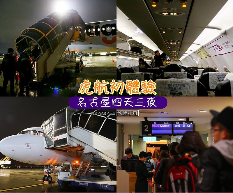 虎航飛機名古屋四天三夜旅遊【日本名古屋四天三夜】台灣虎航名古屋航線初體驗,從台北到日本名古屋的廉價航空新選擇。
