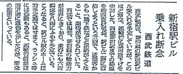 西武新宿線 国鉄新宿駅乗入れ断念