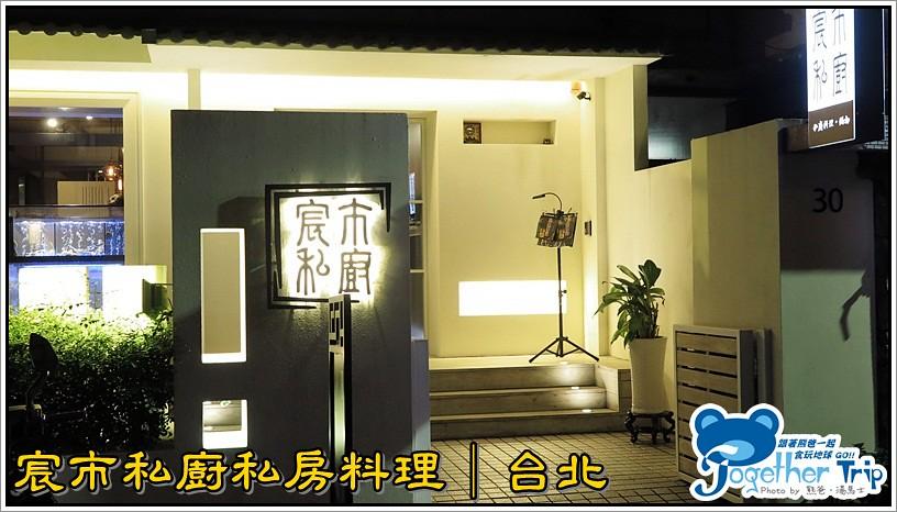 宸市私廚私房料理 / 台北
