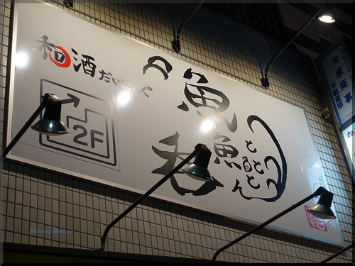 Photo:2016-02-24_T@ka.の食べ飲み歩きメモ(ブログ版)_元気なスタッフさんと美味しい日本酒で楽しめます【蒲田】魚魚呑_01 By:logtaka