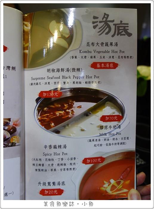 【台北中山】極禾優質鍋物/媲美鍋媽媽的牛奶鍋 @魚樂分享誌