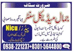 Jamal Medical Center Jobs 2016