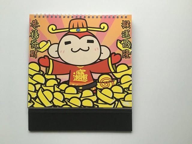二月插圖@輔大猴fjumonkey桌曆(2016)