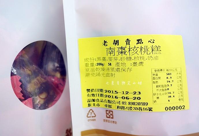 9 老胡賣點心 南棗核桃糕、南棗夏威夷果糕、新春開運牛軋糖禮盒