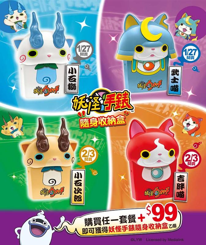 台灣《麥當勞》這期最新餐點加購玩具是【妖怪手錶隨身收納盒】!!
