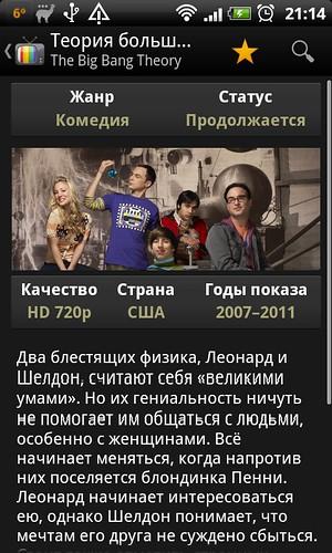 device-2012-03-13-211510