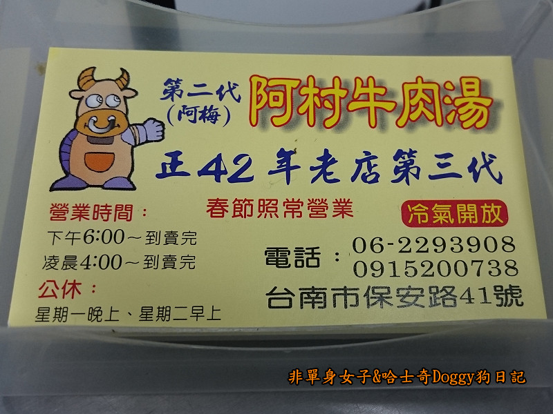 台南美食牛肉湯豬心冬粉肉圓23