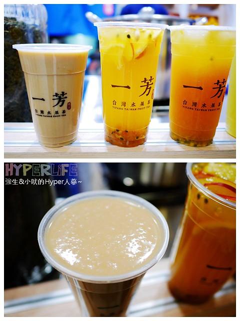 一芳台灣水果茶 (16)